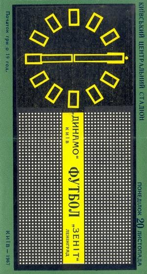 """20 ноября 1967г.  """"Динамо"""" (Киев) vs. """"Зенит"""" (Ленинград) ."""
