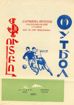 "7 июля 1968г. ""Арарат"" (Ереван) vs. ""Динамо"" (Киев)."