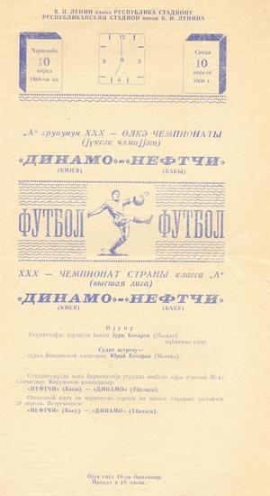 """10 апреля 1968г.  """"Нефтчи"""" (Баку) vs. """"Динамо"""" (Киев)."""