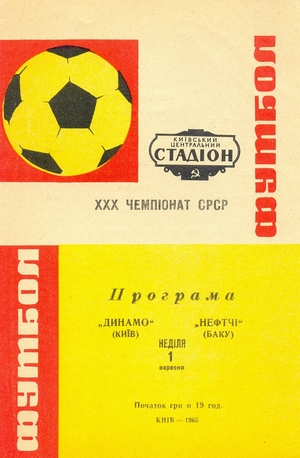 """1 сентября 1968г. """"Динамо"""" (Киев) vs. """"Нефтчи"""" (Баку)."""