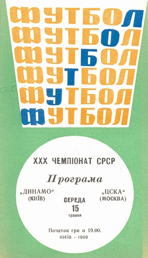 "15 мая 1968г. ""Динамо"" (Киев) vs. ЦСКА (Москва)."