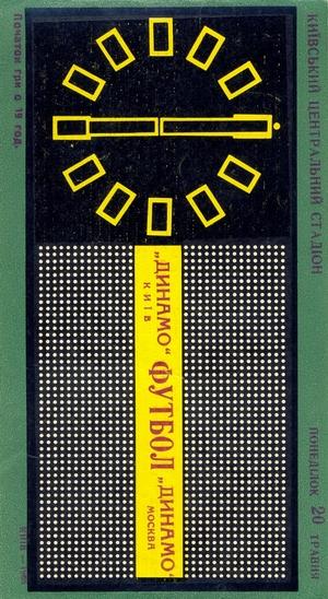 "20 мая 1968г. ""Динамо"" (Киев) vs. ""Динамо"" (Москва)."