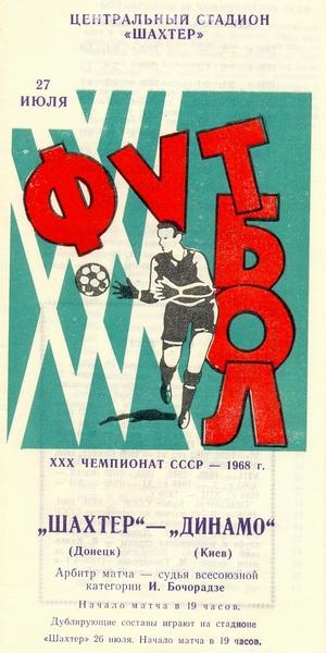 "27 июля 1968г. ""Шахтер"" (Донецк) vs. ""Динамо"" (Киев)."