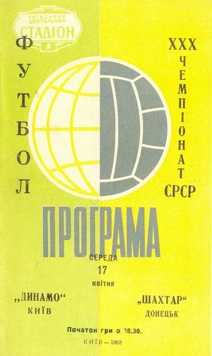 "17 апреля 1968г. ""Динамо"" (Киев) vs. ""Шахтер"" (Донецк)."