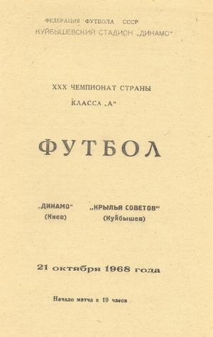 """21 октября 1968г. """"Крылья Советов"""" (Куйбышев) vs. """"Динамо"""" (Киев)."""