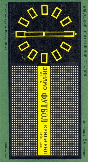 "24 июня 1968г. ""Динамо"" (Киев) vs. ""Крылья Советов"" (Куйбышев)."