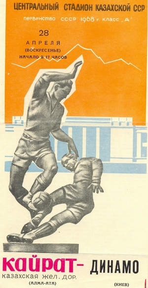 "28 апреля 1968г. ""Кайрат"" (Алма-Ата) vs. ""Динамо"" (Киев)."