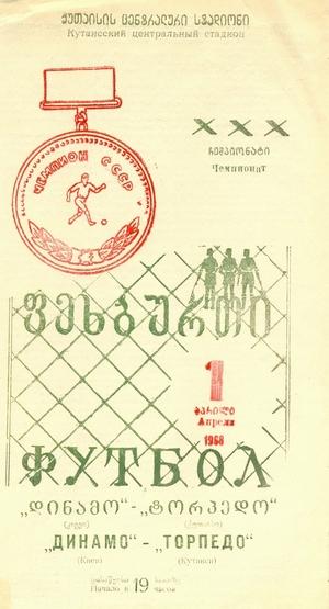 """1 апреля 1968г.  """"Торпедо"""" (Кутаиси) vs. """"Динамо"""" (Киев)."""