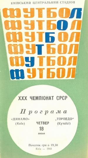 "18 июля 1968г. ""Динамо"" (Киев) vs. ""Торпедо"" (Кутаиси)."
