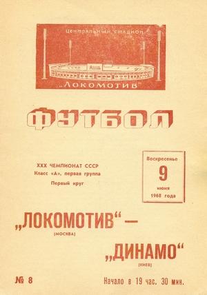 "9 июня 1968г. ""Локомотив"" (Москва) vs. ""Динамо"" (Киев)."