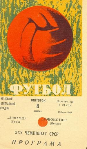 "8 октября 1968г. ""Динамо"" (Киев) vs. ""Локомотив"" (Москва)."