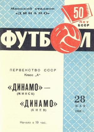 "28 мая 1968г. ""Динамо"" (Минск) vs. ""Динамо"" (Киев)."