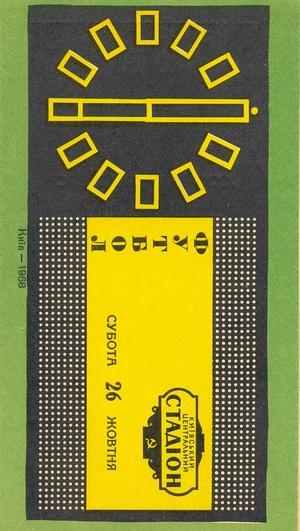 "26 октября 1968г. ""Динамо"" (Киев) vs. ""Динамо"" (Минск)."