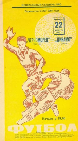 "22 августа 1968г. ""Черноморец"" (Одесса) vs. ""Динамо"" (Киев)."