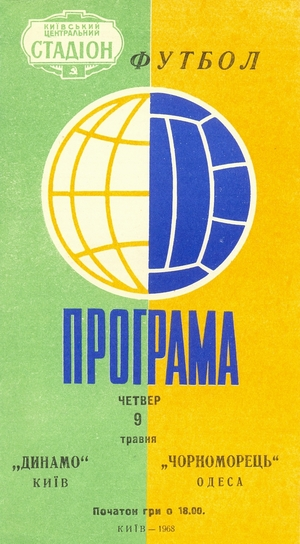 """9 мая 1968г. """"Динамо"""" (Киев) vs. """"Черноморец"""" (Одесса)."""