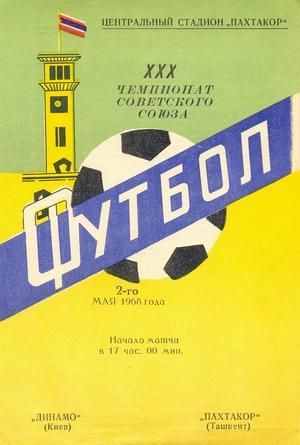 "2 мая 1968г. ""Пахтакор"" (Ташкент) vs. ""Динамо"" (Киев)."