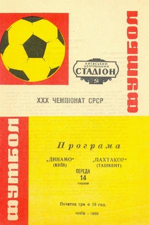 """14 августа 1968г. """"Динамо"""" (Киев) vs. """"Пахтакор"""" (Ташкент)."""