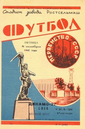 """8 ноября 1968г. СКА (Ростов) vs. """"Динамо"""" (Киев)."""