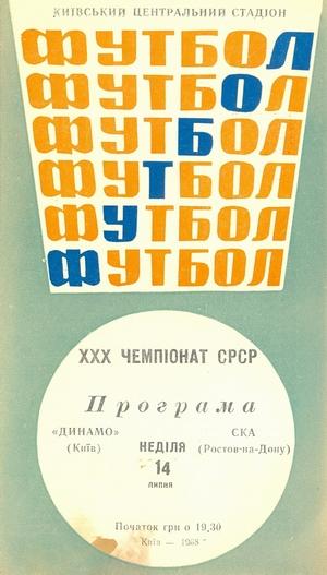 """14 июля 1968г. """"Динамо"""" (Киев) vs. СКА (Ростов)."""