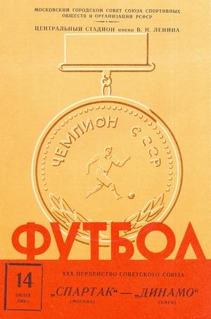"""14 июня 1968г. """"Спартак"""" (Москва) vs. """"Динамо"""" (Киев)."""