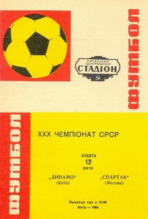 "112 октября 1968г. ""Динамо"" (Киев) vs. ""Спартак"" (Москва)."