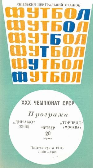 "20 июня 1968г. ""Динамо"" (Киев) vs. ""Торпедо"" (Москва)."