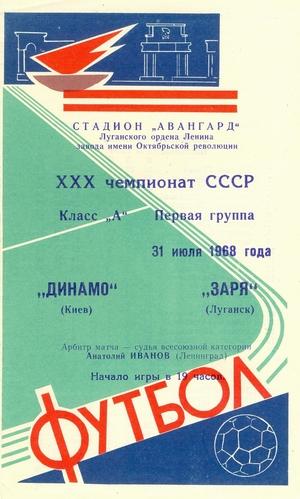 """31 июля 1968г. """"Заря"""" (Луганск) vs. """"Динамо"""" (Киев)."""