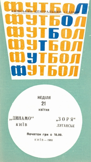 "21 апреля 1968г. ""Динамо"" (Киев) vs. ""Заря"" (Луганск) ."