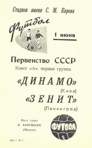"1 июня 1968г. ""Зенит"" (Ленинград) vs. ""Динамо"" (Киев)."