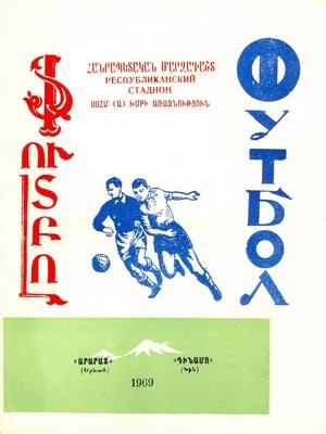 """4 апреля 1969г. """"Арарат"""" (Ереван) vs. """"Динамо"""" (Киев)."""