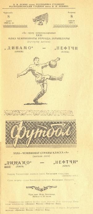"""8 апреля 1969г. """"Нефтчи"""" (Баку) vs. """"Динамо"""" (Киев)."""
