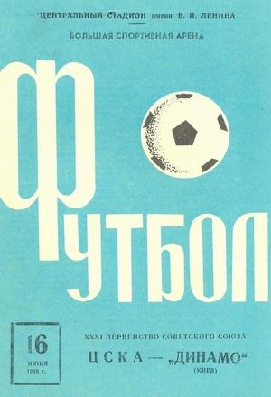 "11 сентября 1968г. ЦСКА (Москва) vs. ""Динамо"" (Киев)."