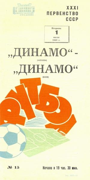 """1 июля 1969г. """"Динамо"""" (Москва) vs. """"Динамо"""" (Киев)."""