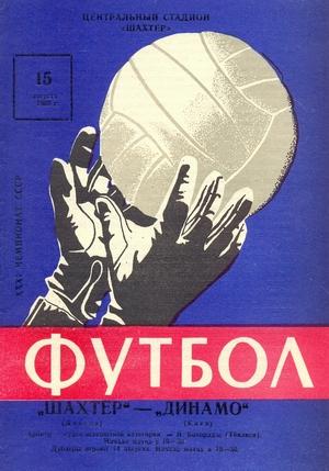 "15 августа 1969г. ""Шахтер"" (Донецк) vs. ""Динамо"" (Киев)."