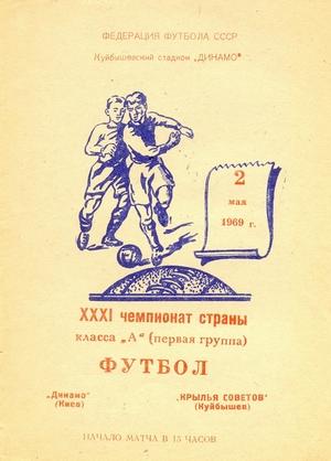"""2 мая 1969г. """"Крылья Советов"""" (Куйбышев) vs. """"Динамо"""" (Киев)."""
