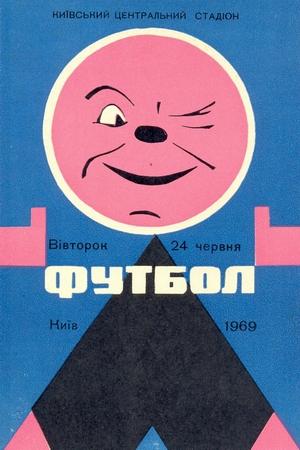 "24 июня 1969г. ""Динамо"" (Киев) vs. ""Крылья Советов"" (Куйбышев)."
