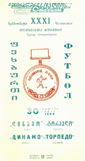 "30 июля 1969г. ""Торпедо"" (Кутаиси) vs. ""Динамо"" (Киев)."