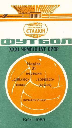 """21 сентября 1969г. """"Динамо"""" (Киев) vs. """"Торпедо"""" (Кутаиси)."""