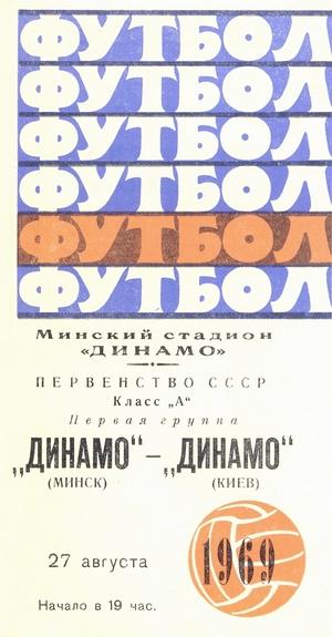 """27 августа 1969г. """"Динамо"""" (Минск) vs. """"Динамо"""" (Киев)."""