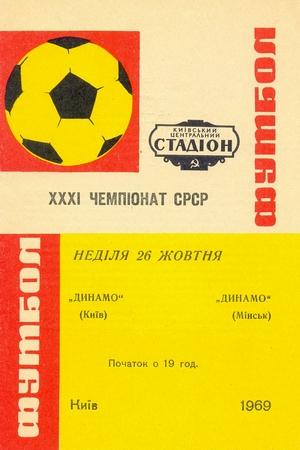 "26 октября 1969г. ""Динамо"" (Киев) vs. ""Динамо"" (Минск)."