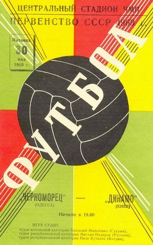 """30 мая 1969г. """"Черноморец"""" (Одесса) vs. """"Динамо"""" (Киев)."""