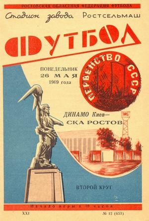 """26 мая 1969г. СКА (Ростов) vs. """"Динамо"""" (Киев)."""