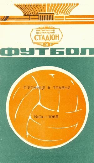 """9 мая 1969г. """"Динамо"""" (Киев) vs. СКА (Ростов)."""