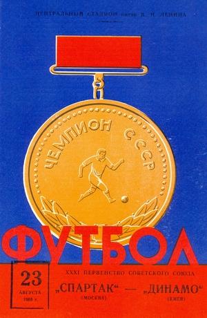"""23 августа 1969г. """"Спартак"""" (Москва) vs. """"Динамо"""" (Киев)."""