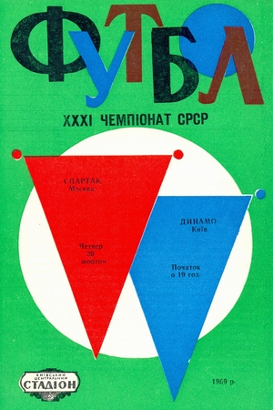 "30 октября 1969г. ""Динамо"" (Киев) vs. ""Спартак"" (Москва)."
