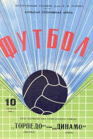 """10 августа 1969г. """"Торпедо"""" (Москва) vs. """"Динамо"""" (Киев)."""