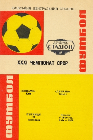 "21 ноября 1969г. ""Динамо"" (Киев) vs. ""Динамо"" (Тбилиси)."
