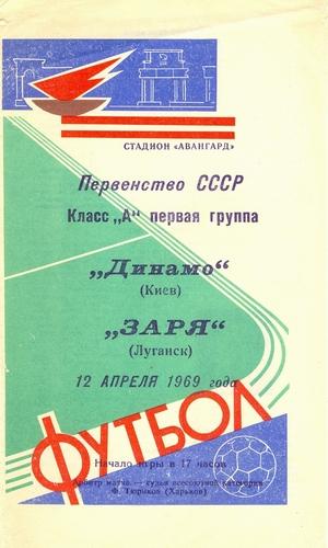 "12 апреля 1969г. ""Заря"" (Луганск) vs. ""Динамо"" (Киев)."