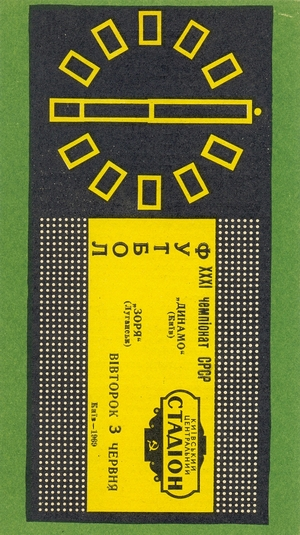 "3 июня 1969г. ""Динамо"" (Киев) vs. ""Заря"" (Луганск)."