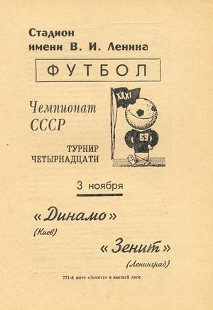 """3 ноября 1969г. """"Зенит"""" (Ленинград) vs. """"Динамо"""" (Киев)."""